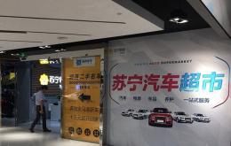 苏宁与北汽跨界会谈 推新能源汽车合作