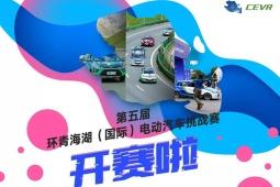 再战高原明珠!第五届环青海湖电动汽车挑战赛将举行!
