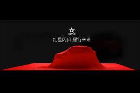 全新纯电动车亮相 红星汽车6月30日在北京举行发布会