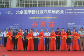 2018北京国际新能源汽车展览会盛大开幕
