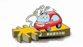 2018年新能源汽车补贴政策要不要了解一下?2018年新能源汽车补贴政策介绍