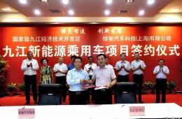 投资55亿 绿驰汽车全新工厂落户九江 2019年投产