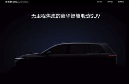 车长超过5米 车和家中大型SUV预告图发布