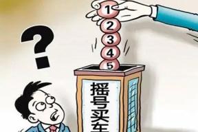 杭州限牌新政策7月1日起实施 增加久摇不中者中签率