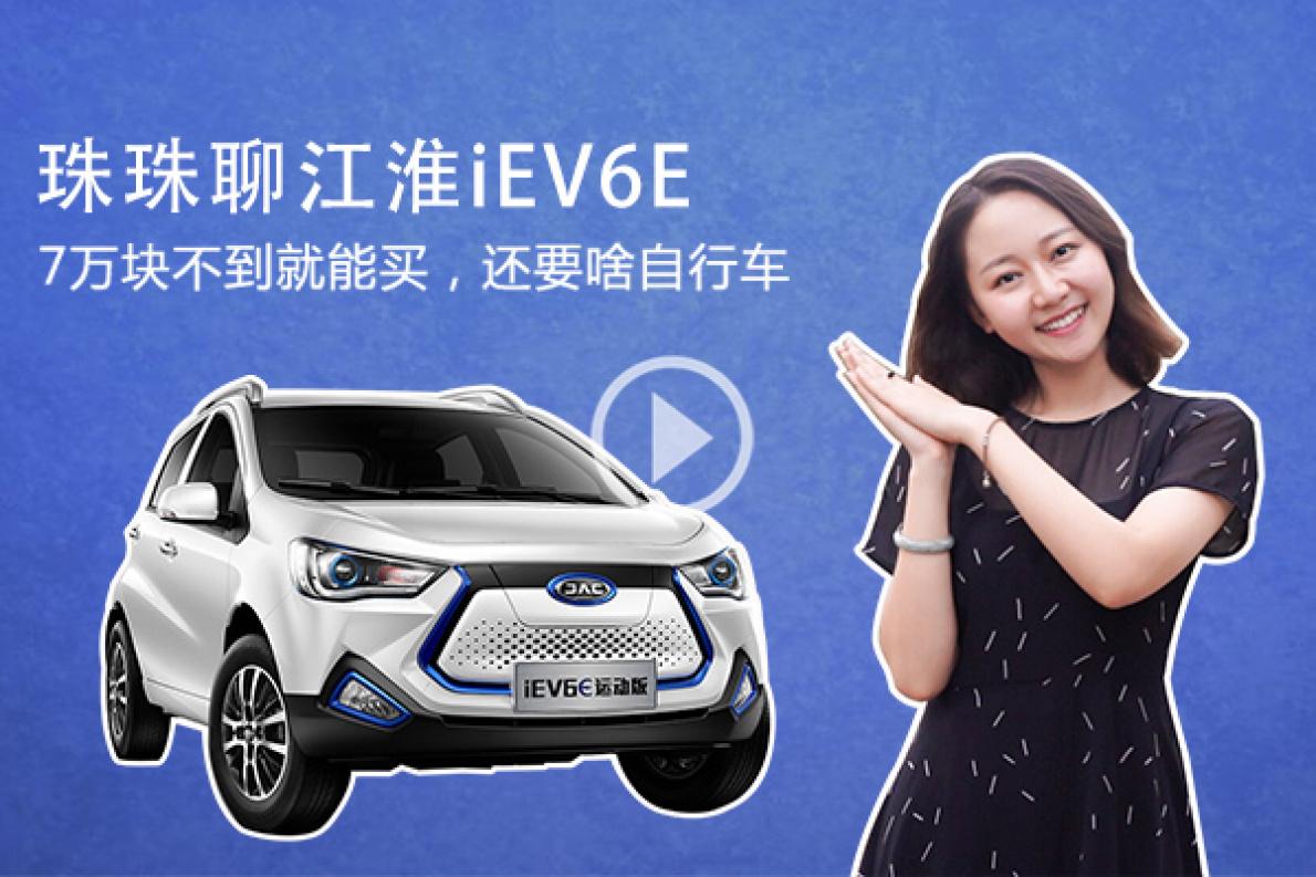 珠珠聊江淮iEV6E 7万块不到就能买,还要啥自行车