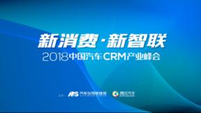 邀请函 | 2018中国汽车CRM产业峰会邀请您参加!