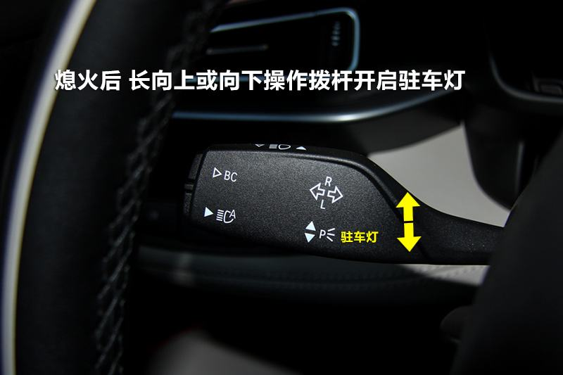 驻车灯是什么意思?驻车灯介绍