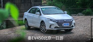 秦EV4502018注册送体验金的娱乐平台一日游