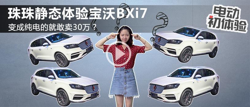 珠珠静态体验宝沃BXi7