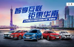 7月22日上汽荣威2018南方区首届大型厂家团购会钜惠华南