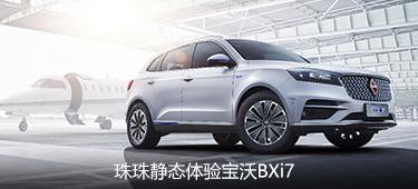 珠珠静态体验宝沃BXi7 变成纯电的就敢卖30万?