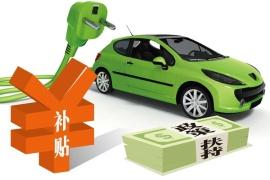 北京新能源汽车最新补助政策 补贴不超车价60%