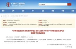 2018年广州市新能源汽车补贴发布 补贴总额不超车价的60%