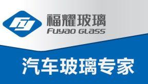 汽车玻璃品牌,汽车玻璃品牌推荐