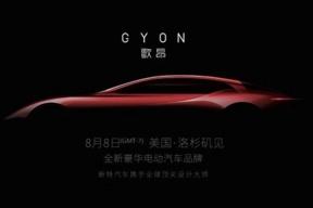 """新特联合美国传奇制造商推出纯电新车,中文名""""歌昂"""""""