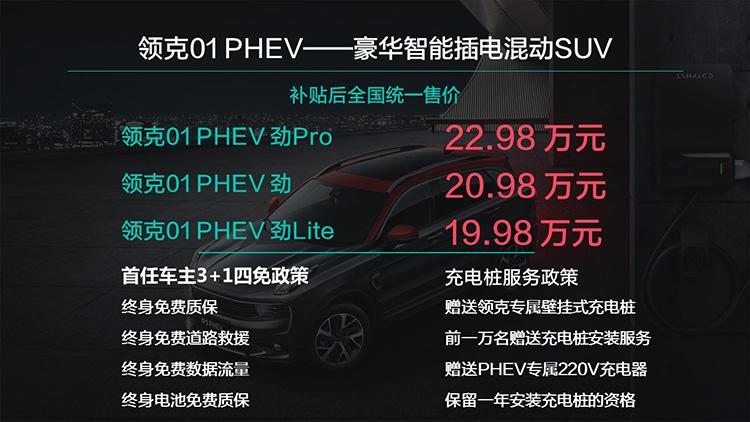 豪华智能插电混动SUV领克01 PHEV正式上市,19.98万元即可享受新能源技术创新红利