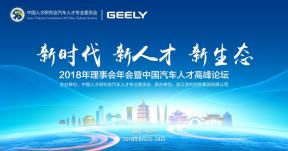 吉利、宝马、爱驰、安波福、联想与您相约2018中国汽车人才高峰论坛