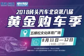 【8.11-12】买车不疑惑,购车首选2018砖头汽车北京第八届黄金购车季!