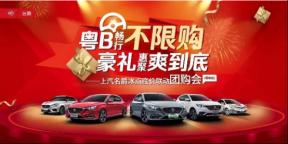 8月19日一场史无前例的巨惠团购会@深圳帝国