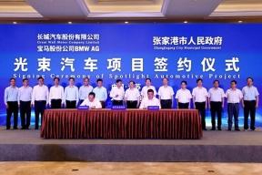 长城与张家港市政府签订协议,光束汽车落户张家港