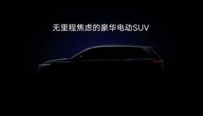 车和家智能汽车制造基地落户重庆