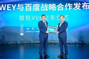 长城WEY与百度合作:2020年量产自动驾驶汽车
