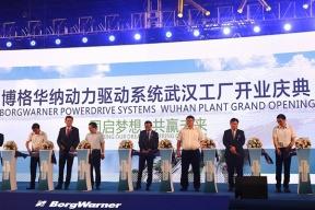 博格华纳武汉工厂开业,启动生产驱动电机及其他混动产品