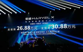 26.88/30.88万元   荣威MARVEL X售价公布