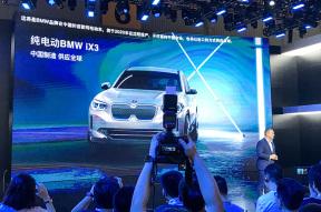 宝马国内首款纯电动车2020年投产  现款X1、5系新能源车型迎来改款