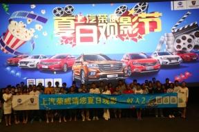 上汽荣威夏日观影节—北京站圆满落幕,但对车友的关怀永不落幕!