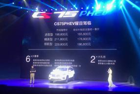 长安汽车首款插混车型CS75 PHEV上市,补贴后售价16.58万起