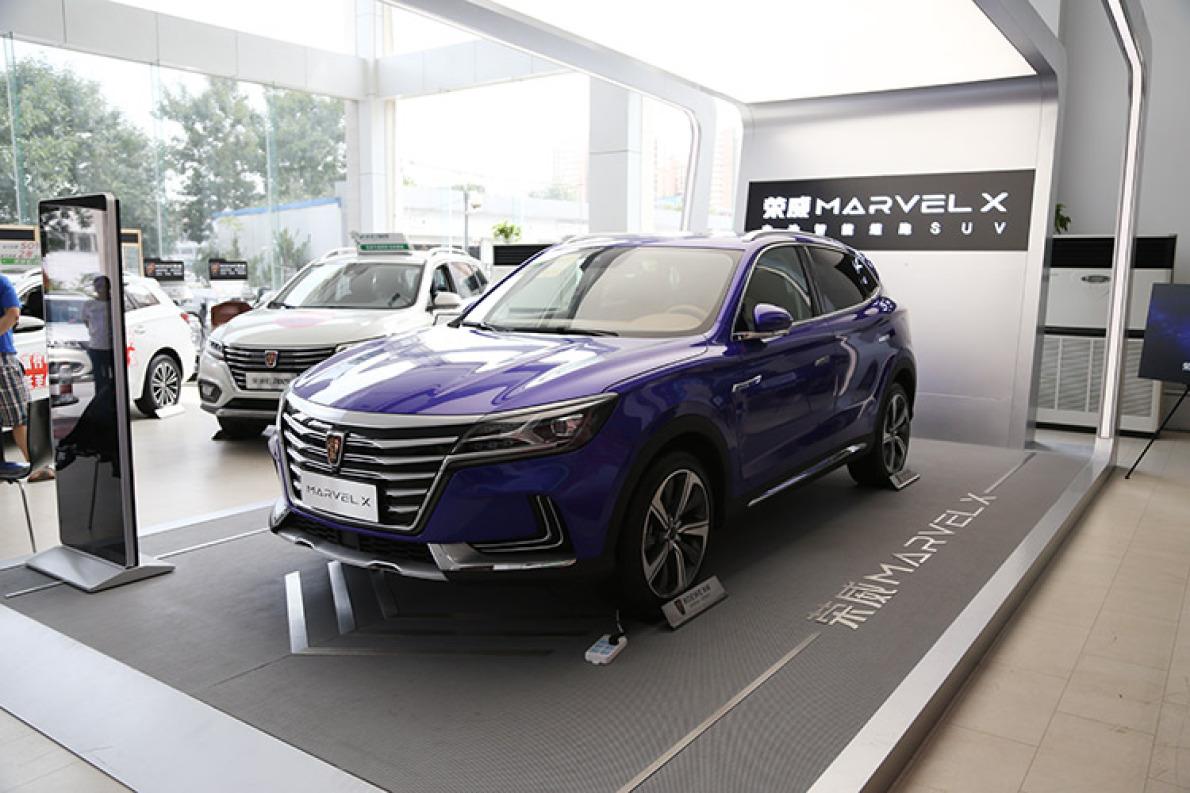 邦2018最新注册送现金探店:荣威 MARVEL X订单销售,45个工作日交车
