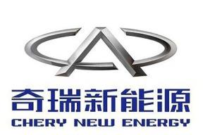 奇瑞新能源可能采用独立LOGO