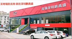 热烈祝贺深圳鹏昌盛奇瑞旗舰店--正式试营业