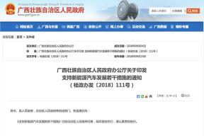 广西新能源汽车政策出台:按国标20%补贴 停车费减半