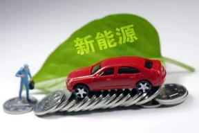 停车费减半,广西出台支持新能源汽车政策