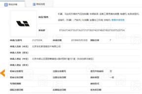 车和家新车logo及品牌注册信息曝光,将于10月18日正式发布
