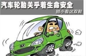 汽车轮胎冬季注意事项 定期检查与保养