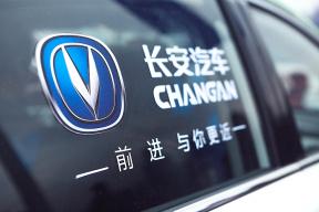 长安汽车发力研发纯电动车型 斥资47.9亿建设新工厂