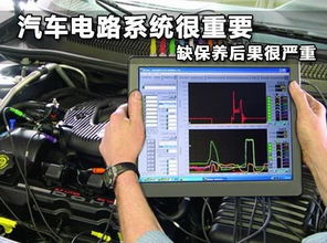 电路系统保养不可忽略:汽车电路起火是自燃主因