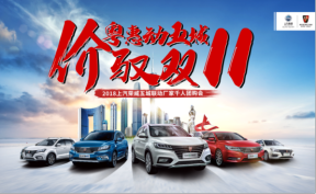 上汽荣威广东区域五城联动厂家千人团购会钜惠来袭-新嘉荣
