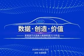 """不容错过的""""大数据""""盛宴 ,尽在新能源汽车国家大数据联盟2018年会"""