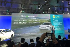 400续航的性价比之王,长安逸动EV460上市,售价11.79万起