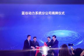 蓝谷动力系统分公司今日揭牌   北汽新能源发布2020-2025中长期计划