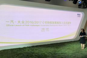 2020年推出国产版I.D. 一汽-大众发布《可持续发展报告》