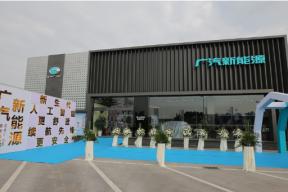 广汽新能源佛山时利和25 hours体验中心正式开业