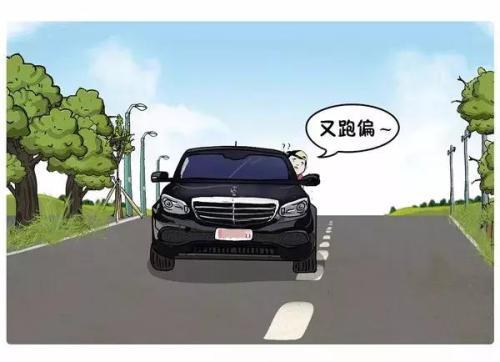 新车往右跑偏