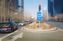 北京:2022年建立L4完整体系,打造500平方公里自动驾驶示范区