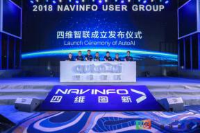 2018四维图新用户大会:科技创新 赋能智能汽车行业未来