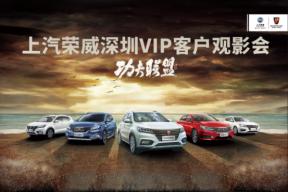 上汽荣威深圳VIP客户观影会每月如期而至!